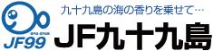 九十九島漁協共同組合
