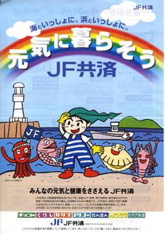 JF共済1