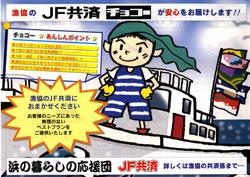 JF共済2